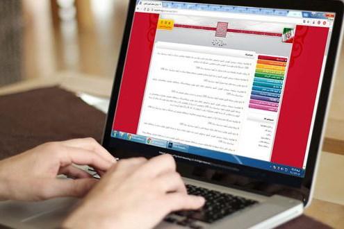 مهلت مجدد ثبتنام بر اساس سوابقتحصیلی کاردانی به کارشناسی 98